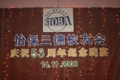 2008 STOBA Annual Dinner