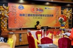 2015会庆-60周年创会联欢晚宴