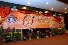 2016会庆-61周年会庆联欢晚宴