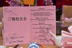 2017会庆-62周年会庆联欢晚宴