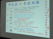 2019-05-07 书法小常识(2)