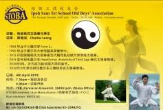 传统杨式太极拳与养生讲座